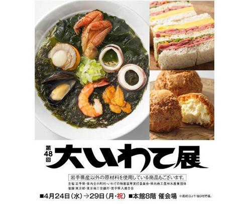 0417_650_iwate.jpg
