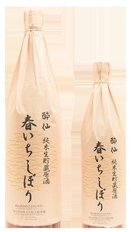 純米生貯蔵原酒 春いちしぼり