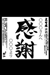 大吟醸 感謝ラベル(名入れ対象商品)_02