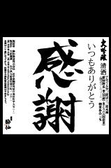 大吟醸 感謝ラベル(名入れ対象商品)_03