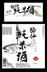 酔仙の純米酒_03