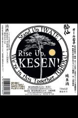 オール岩手純米酒「Rise Up, KESEN」_03