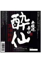 本醸造辛口「酔仙」_02