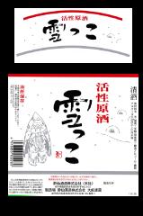 活性原酒・雪っこ_03