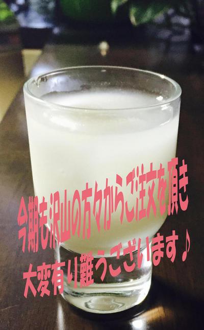 雪っこグラスのコピー.jpg