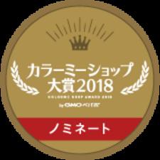 ★カラーミーショップ大賞2018一般投票のお知らせ