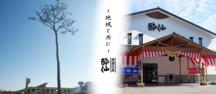 ☆特別純米生貯蔵酒「多賀多」を楽しむ♪