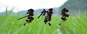 bnr_takata_p.jpgのサムネイル画像