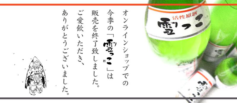 yukikko_2016_8.png