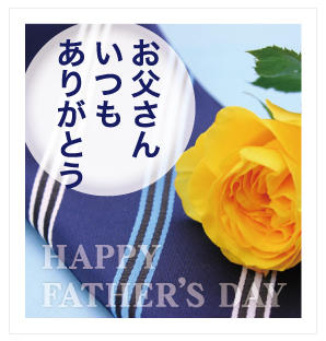 card_fathersday.jpg