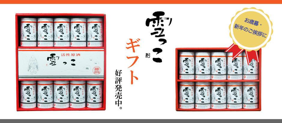 yukikkogift.jpg