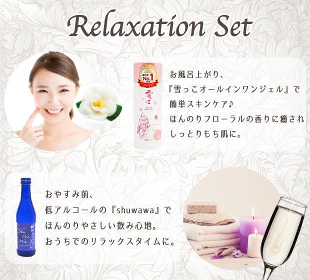 relaxset2.jpg