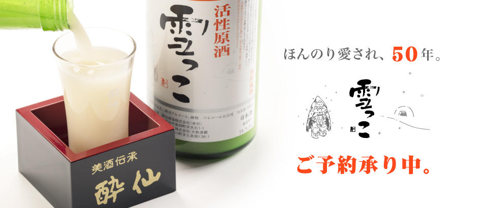 yuki_reserve2020.jpg
