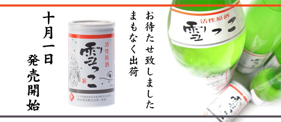 yukikko_2016_1.png