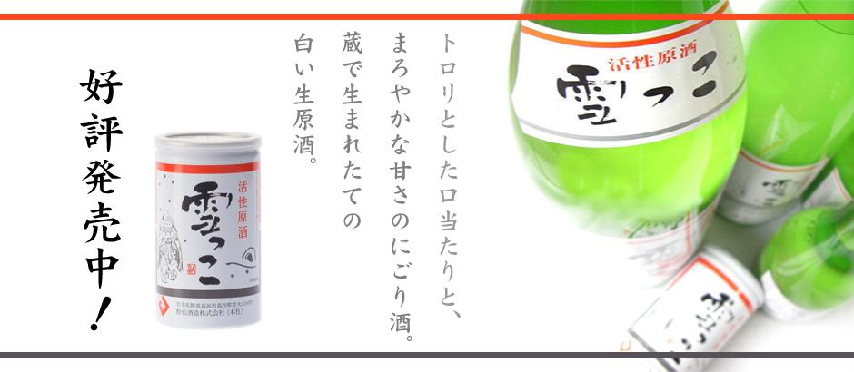 yukikko_2016_2 (1).png