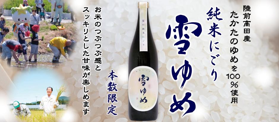 yukiyume-1.png